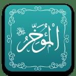 المؤخر - أسماء الله الحسنى - مشروع سلام