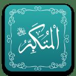 المتكبر - أسماء الله الحسنى - مشروع سلام