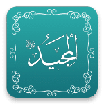 المجيد - أسماء الله الحسنى - مشروع سلام