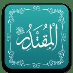 المقتدر - أسماء الله الحسنى - مشروع سلام