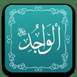 الواجد - أسماء الله الحسنى - مشروع سلام