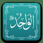 الواحد - أسماء الله الحسنى - مشروع سلام