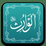 الوارث - أسماء الله الحسنى - مشروع سلام