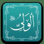 الولي - أسماء الله الحسنى - مشروع سلام