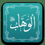 الوهاب - أسماء الله الحسنى - مشروع سلام