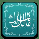 مالك الملك - أسماء الله الحسنى - مشروع سلام