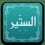 الستير - أسماء الله الحسنى - مشروع سلام