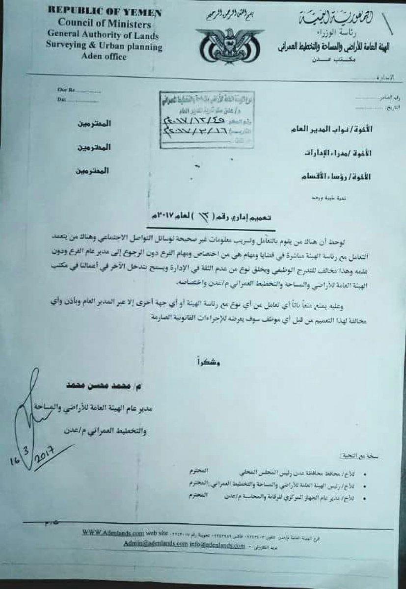 مدير الهيئة العامة للأراضي في عدن يهدد موظفي إدارة الفرع