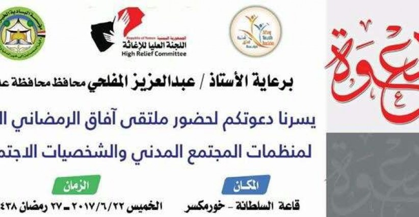 حزب الإصلاح الإخواني يعاود نشاطه السياسي في عدن عقب توقف دام عامين