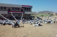 مدرسة ظاهرة الشرف بالضالع تحتفل بمناسبة