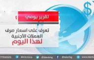 الريال اليمني يواصل الإنهيار امام العملات الأخرى