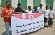 استمرار خريجي النفط الحضارم بوقفات احتجاجية للمطالبة بتوظيفهم
