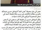 مواطن من عدن يطالب بالكشف عن سبب وفاة شقيقه في سجن المنصورة بعد الإذن له بالخروج وقضاءة مدة السجن المفروضه عليه