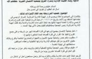 جمعية إخوانية متهمة بدعم الإرهاب تعلن حل نفسها في هذا البيان