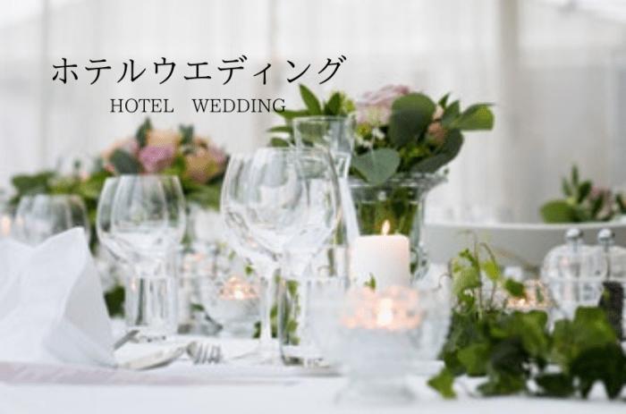 石垣島のホテルで結婚される方のためのご案内ページです。ホテルウェディングの衣装とブライダルヘアメイクのご予約承ります。