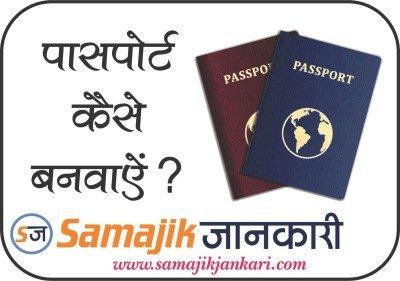 Passport Kaise Banwaye ? Puri Jankari