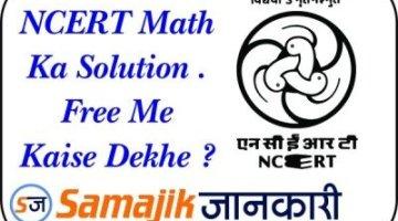 NCERT Math Ka Solution Free Me Kaise Dekhe ?