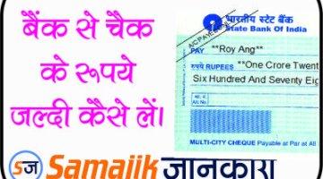 Jaldi Se Bank Cheque Clear Kaise Karvaye