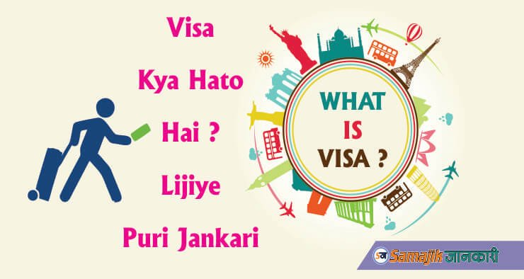 Visa Kya Hota Hai ? Type Of Visa In Hindi