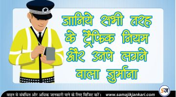 All Traffic rules and Fines in Hindi
