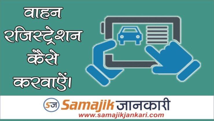 How To Registration A Vehicle In Hindi l गाड़ी रजिस्ट्रेशन कैसे करे ?