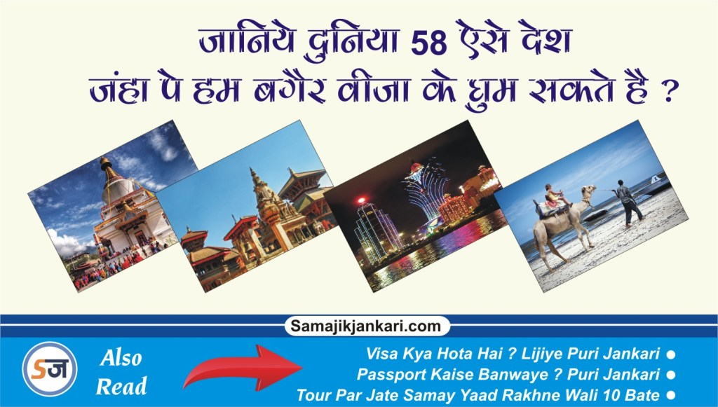 List Of Visa Free Countries For Indian Passport Holders In Hindi