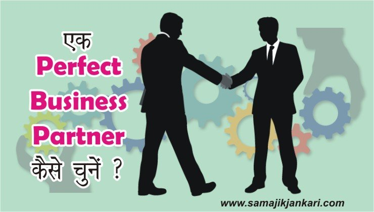 How To Select A Perfect Business Partner in Hindi