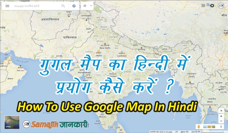 How To Use Google Maps In Hindi Me Janiye