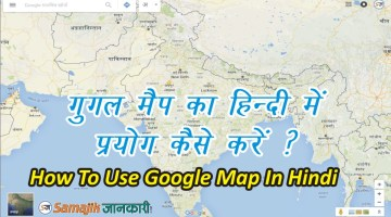how to use google map in hindi