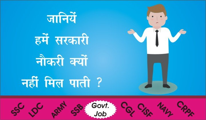 सरकारी नौकरी पाने का मंत्र क्या है ? सरकारी नौकरी पाने का तरीका क्या है ?