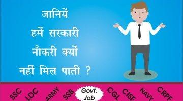 हमें सरकारी नौकरी क्यों नही मिल पाती ? सरकारी नौकरी पाने का मंत्र क्या है ? सरकारी नौकरी पाने का तरीका क्या है ?