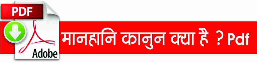 what-is-defamation-act-1957-in-hindi-pdf