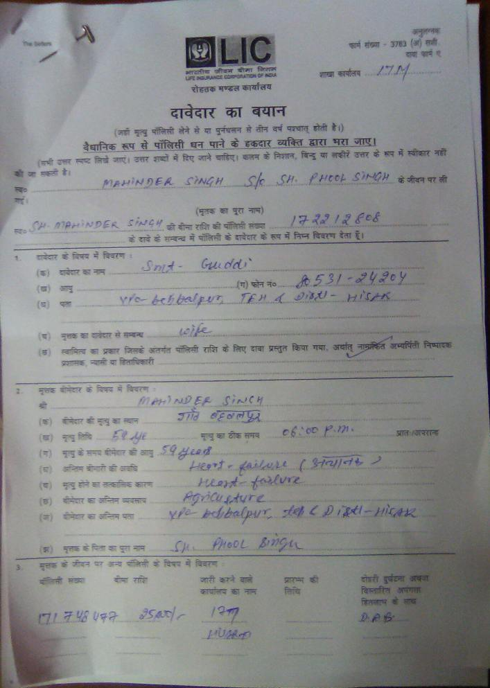 insurance claim form in hindi