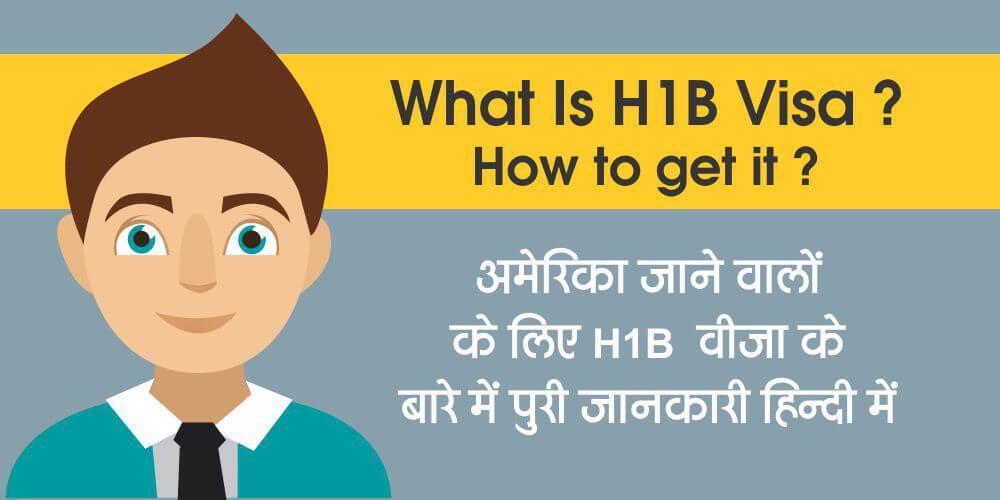 What Is H1B Visa In Hindi ? लीजिये पूरी जानकारी