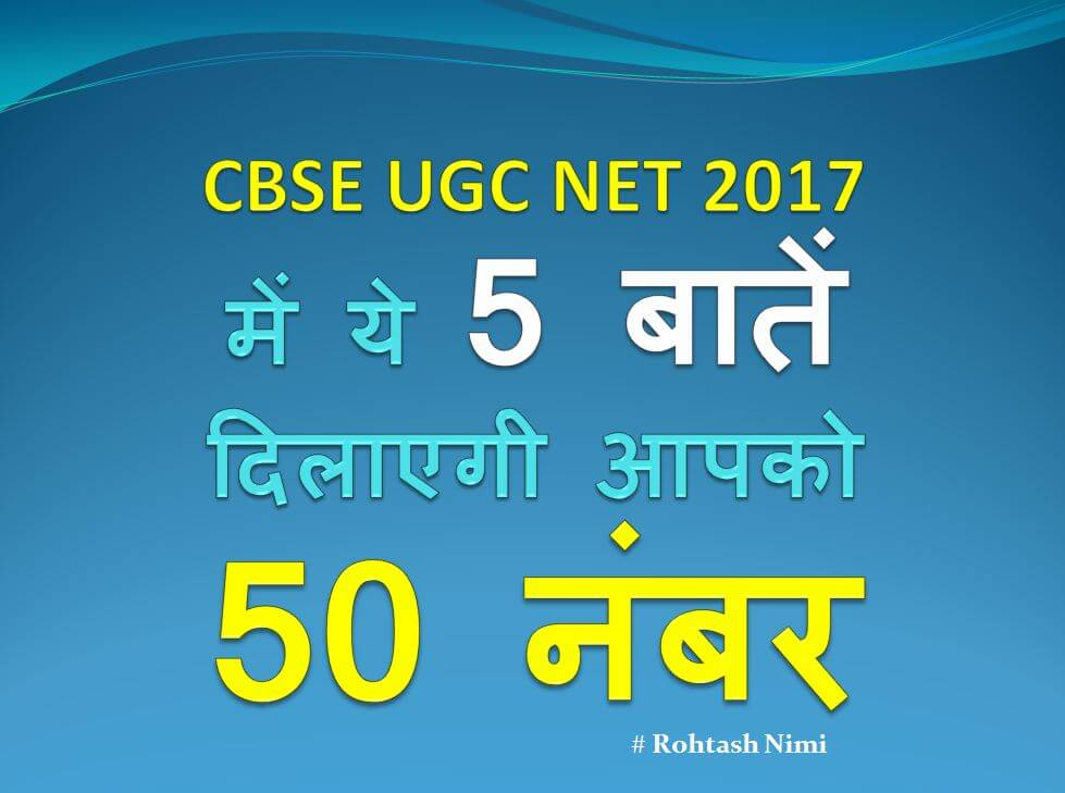 How To Success CBSE UGC NET JRF 2017