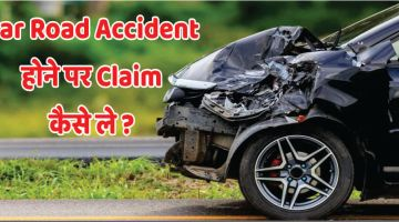 Car Road Accident होने पर Claim कैसे ले Car Accident Insurance Claim Settlement