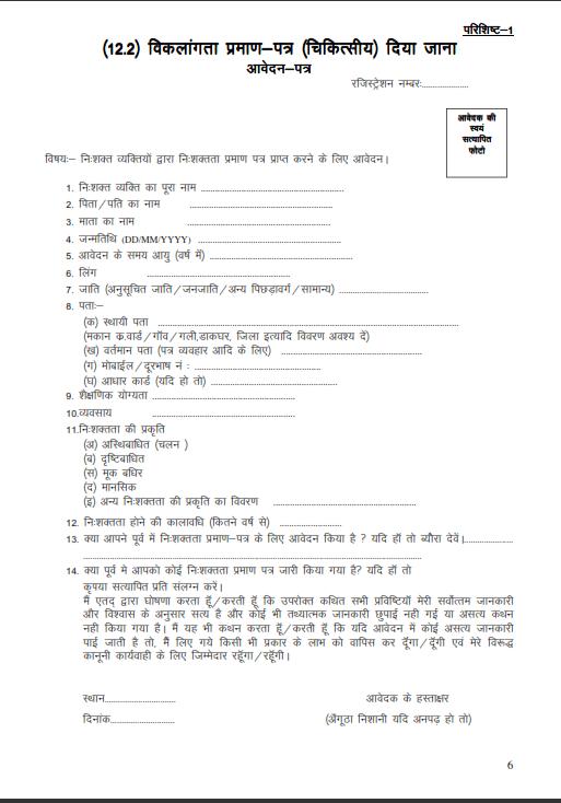 viklang certificate कैसे बनवाएं  viklang praman patra online