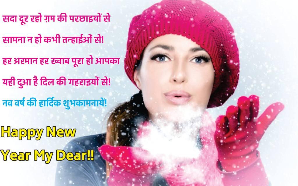 Happy New Year Shayari Hindi Love I नये साल की शायरी