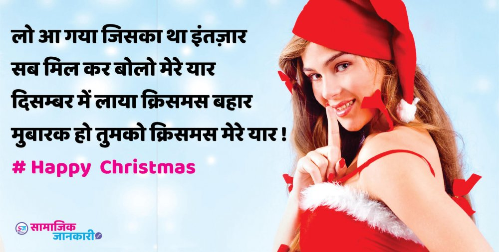 Merry Christmas Wishes Shayari In Hindil क्रिसमस शायरी इन हिंदी