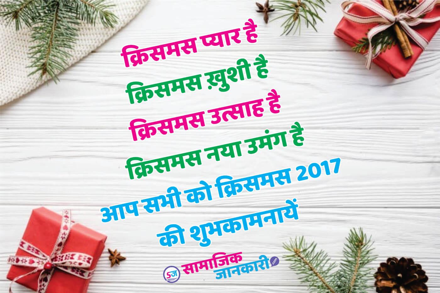 merry christmas wishes shayari in hindi 1