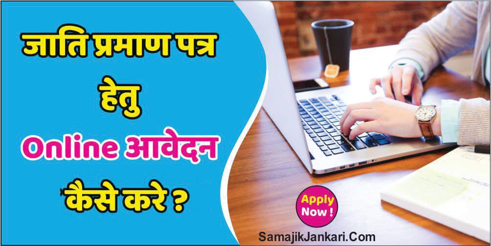 जाति प्रमाण पत्र Online आवेदन कैसे कैसे करे ? Jati Praman Patra कैसे बनाये?