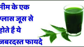 नीम के एक ग्लास जूस से होते है ये जबरदस्त फायदे  l Neem Ke Benefits in Hindi