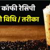 How To Make Cold Coffee in Hindi ?  कोल्ड कॉफी रेसिपी बनाने की विधि / तरीका