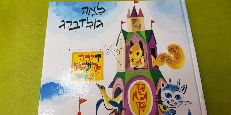 Leah-Goldberg-min Are These Israeli Authors on Your Bookshelves!!!