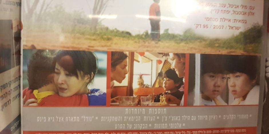 Noodle Your Next Israeli Movie Night!