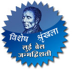 Louis Braille: Birth Bicentenary Special