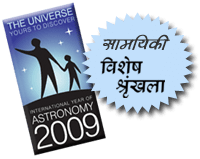 International year of Astronomy 2009: Special Series