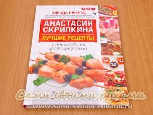 Рецепты от Анастасии Скрипкиной с фото и описанием   Сами ...
