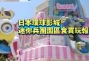 日本環球影城 迷你兵團園區食買玩報告