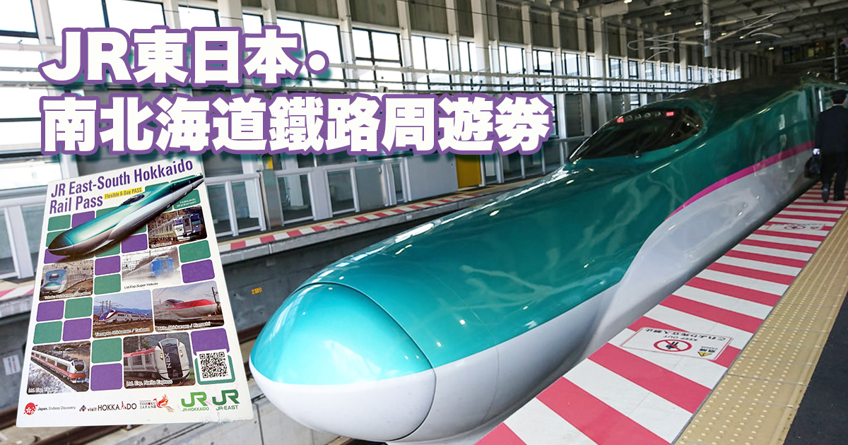 JR東日本•南北海道鐵路周遊劵